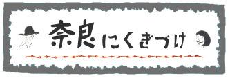 奈良にくぎづけ