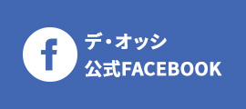 デ・オッシ公式Facebook