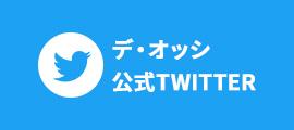 デ・オッシ公式Twitter