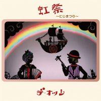 Rainbow Festival -Niji Matsuri-