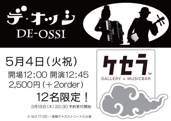 2021年5月4日(火)【完売】デ・オッシ Live at MusicBar ケセラ