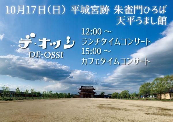 2021年10月17日(日)デ・オッシ 平城宮跡コンサート【要ご予約】